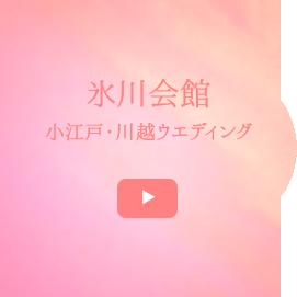 埼玉・川越の和婚・神社・結婚式場