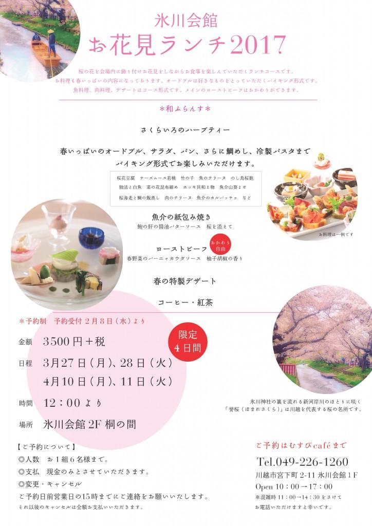 2017_お花見ランチ_02_01