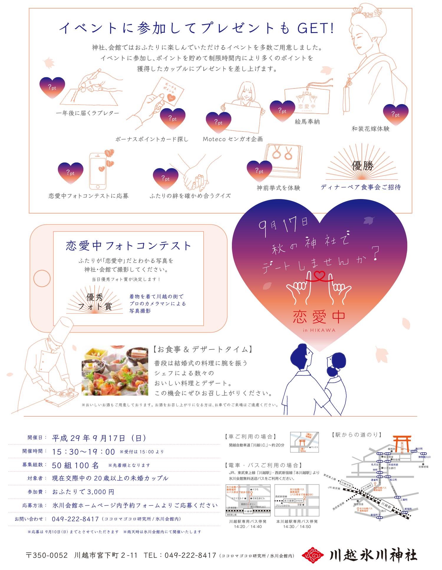 Moteco_HIKAWA_CS7